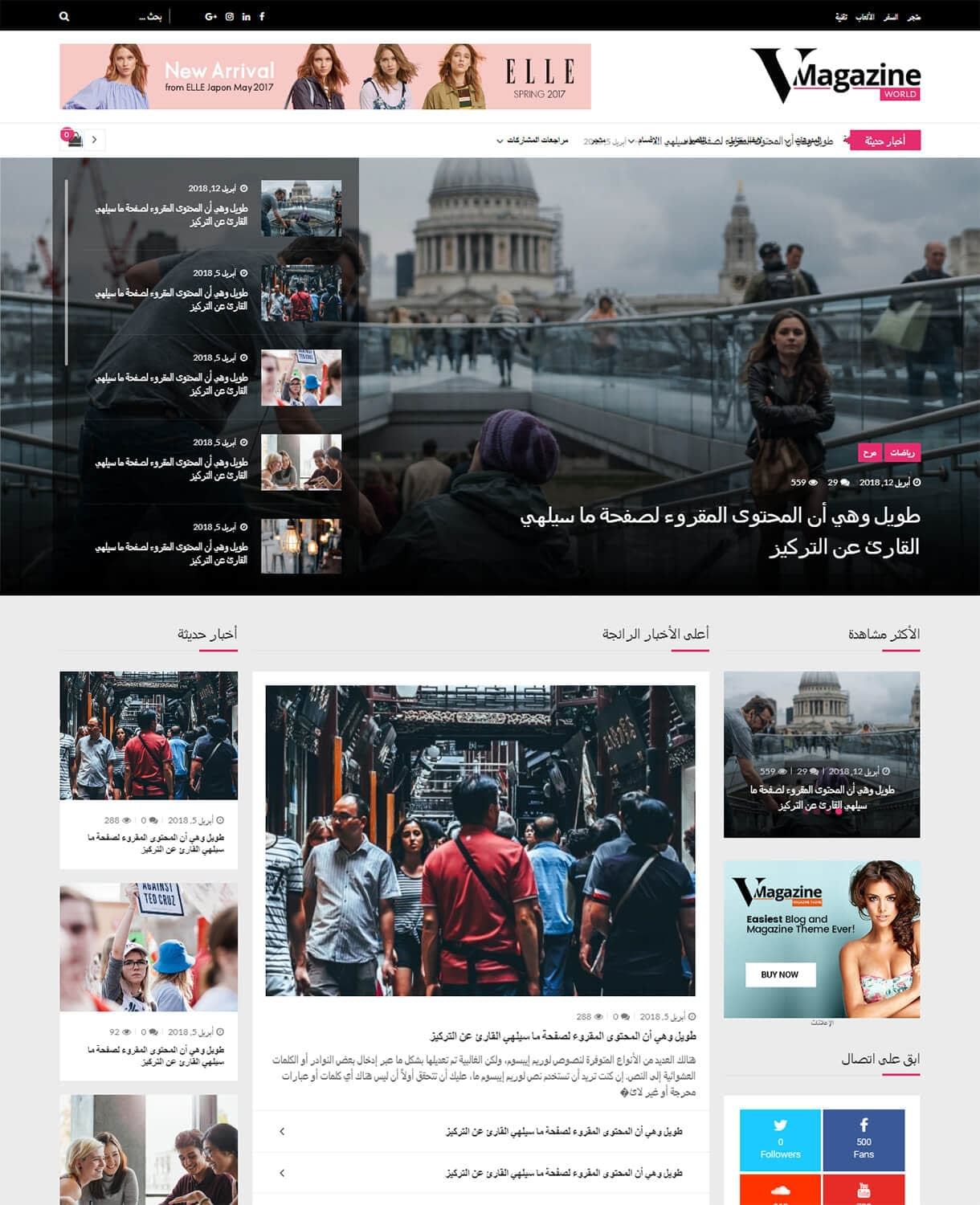 rtl demo vmagazine - VMagazine Review - A hassle free, simple, clean and beautiful WordPress theme to start your news and magazine website
